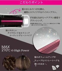 【送料無料】コードレスヘアロールブラシFreeSalon-S