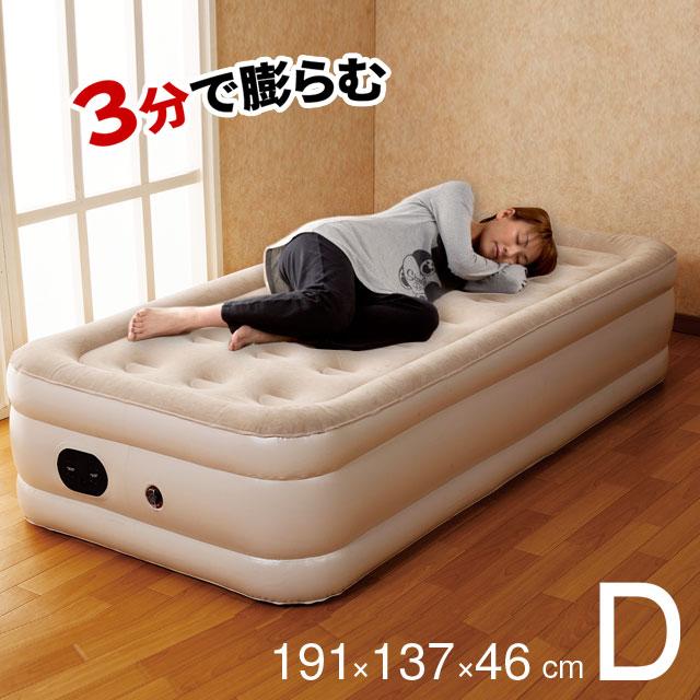 【送料無料】エアーベッド ふうわ FuuWa ダブルサイズ ベッド 空気ベッド TVショッピング エアベッド 自動 電動 関西 テレビ ほんで なんぼ あす楽対応