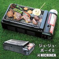ニチネンカセットボンベ式焼肉コンロ新型ジュージューボーイ2KC-111【ラッキーシール対応】