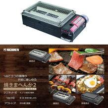 焼肉カセットコンロNEW焼きまへんか2(鉄板プレート付)KC-112ニチネン