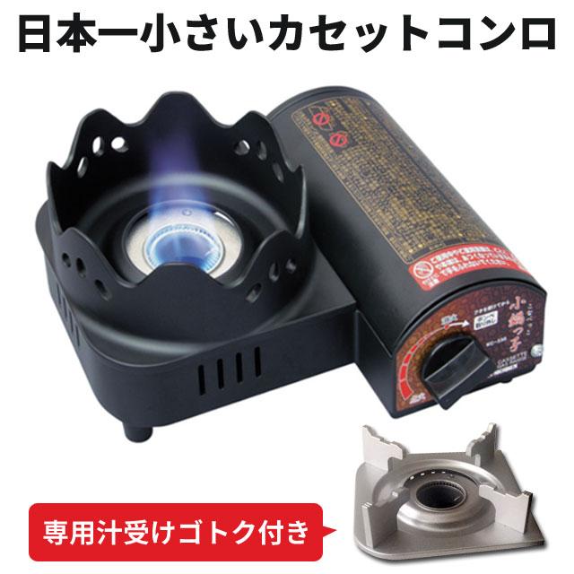 ニチネン カセットコンロ マイコンロ・小鍋っ子 KC-330 通常鍋にも使えるゴトク付き