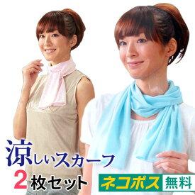 2枚組(ブルー2枚)涼しいスカーフ レギュラー クールマックス(R)ファブリックを使った 1000円ポッキリひんやり 首 冷却 紫外線対策 熱中症対策