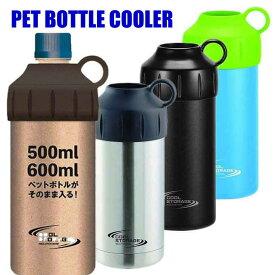 ペットボトル保冷専用ケース ペットボトル クーラー ケース カバー ペットボトル保冷ケース 500ml 600ml 兼用タイプ パール金属 D-6636/D-6483/D-6481