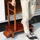 手すり付き うづくり玄関台 幅60cm 74-100 玄関台 手すり 手摺り 安全 滑り止め 木製 靴収納 てすり【05P20May17】
