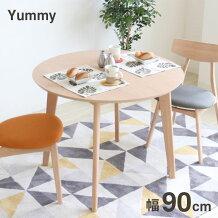 【送料無料】ヤマソロ【Yummy(ヤミー)】ダイニングテーブル82-790