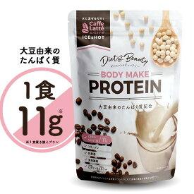 【賞味期限2021/04】 ボディメイクプロテイン カフェラテ味 210g ソイプロテイン プロテインダイエット リブラボラトリーズ