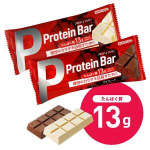 【単品】ボディオン BODYON プロテインバー チョコレート味 ホワイトチョコレート味 たんぱく質13g 置き換え おやつ 軽食 ダイエット タンパク質 アミノ酸 女性 男性 筋トレ サポート 運動 リ
