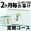 [t]【ご継続】緑草洗茶1箱15包定期コース【2ヶ月に1回】お届けコース【smtb-MS】