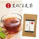 [S]クロゴマ麦茶【10包入】国産黒...