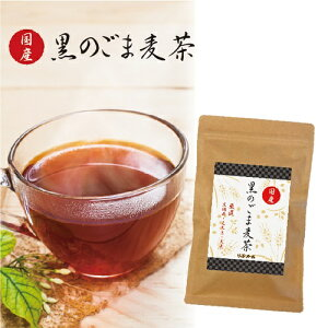 [S]クロゴマ麦茶【10包入り】国産黒ごま麦茶♪上が130超えたら黒ごま麦茶!圧サポートで健康生活♪便利なティーバッグタイプ。ノンカフェインでノンカロリー♪妊婦さんもOK!黒胡麻麦茶!