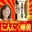 [S]【おまとめ割引5%OFF&送料無料】スッポン発酵黒にんにく卵黄3袋セット!