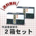 [S]【送料無料】特選養麗健茶2箱セット【即納】