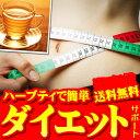 [S]★初回送料無料★トイレのリズムやお腹スッキリ!特選養麗健茶お試しプラン7包★特選養麗健茶初めての方1世帯に1回…