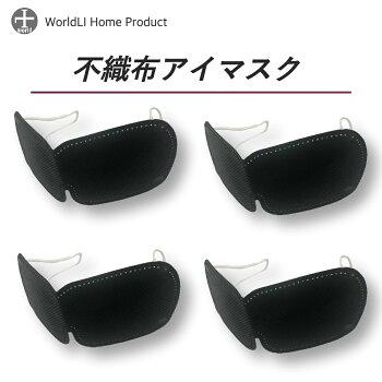 不織布アイマスク4枚入りLIworldWorldLIHomeProduct