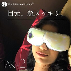 【1000円OFFクーポン配布中】アイマッサージャー TAK-2 目元マッサージャー 目 目の マッサージ機 マッサージ アイウォーマー 目の疲れ グッズ 眼精疲労 目元エステ 眼精疲労 疲れ目 プレゼント 日本 LIworld