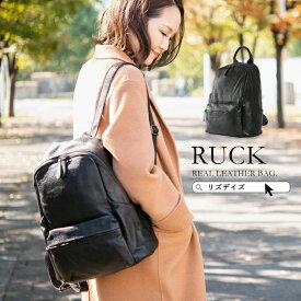 リュック レディース リュックサック 本革バッグ レザー 大人リュック シンプル レザーバッグ 牛革 背面ポケット 多収納 バッグ 通勤 通学 A4収納 大容量 シンプル 黒 ブラック 鞄 かばん デイパック リュック ビジネス ビジネバッグ