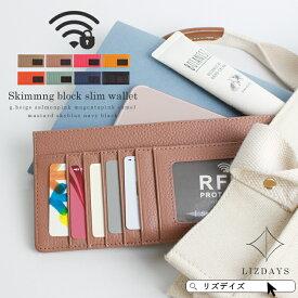 LIZDAYS リズデイズ 長財布 レディース 薄型 スリム 財布 薄い財布 うすいさいふ 本革 革 牛革 カードケース 小銭入れ 札入れ 薄型長財布 マチ付き コイン入れ スキミング防止 RFID 防犯 シンプル 上品 軽量