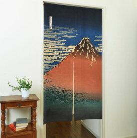セルヴァン のれん 葛飾北斎 赤富士