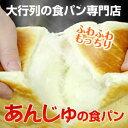 大好評 あんじゅの食パン 1,5斤×2個セット*代引不可・同梱不可*北海道、沖縄県、離島へのご注文は承っておりません。