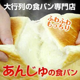 大好評 あんじゅの食パン 1,5斤×2個セット *代引不可・同梱不可*北海道、沖縄県、離島へのご注文は承っておりません。