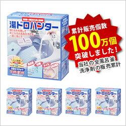 【送料無料】【木村石鹸】湯ドロハンター5箱セット/【お徳用5個セット10回分】