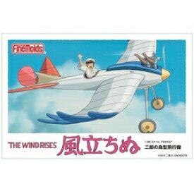 ファインモールド 風立ちぬ 1/48 二郎の鳥型飛行機【FG-6】