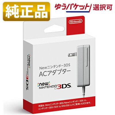 【新品】【純正品】Newニンテンドー3DS ACアダプター(New3DS LL・3DS LL・3DS・DSi・DSiLL兼用) 充電器 任天堂【2個までゆうパケット可】【RCP】