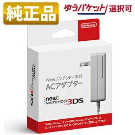 【新品】【純正品】Newニンテンドー3DS ACアダプター(New3DS LL・3DS LL・3DS・DSi・DSiLL兼用) 充電器 任天堂【2個まで追跡可能メール便選択可能】