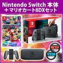 ※ダウンロード3000円クーポン付き※【5点セット】Nintendo Switch 本体+マリオカー...