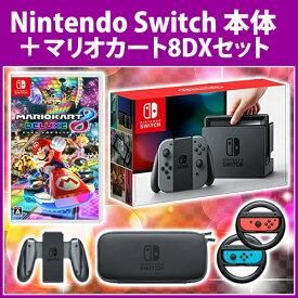 ※ダウンロード3000円クーポン付き※【5点セット】Nintendo Switch 本体+マリオカート8デラックスセット![本体]+[ソフト]+[充電グリップ]+[キャリングケース]+[ハンドル]※後払い不可