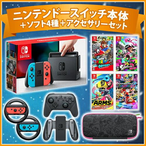 【9点セット】Nintendo Switch 本体を含むセット! [Nintendo Switch(本体)]&[スーパーマリオオデッセイ]&[スプラトゥーン2]&[ARMS]&[マリオカート8デラックス]&[Proコントローラー]&[充電グリップ]&[キャリングケース]&[ハンドル]【RCP】