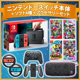 【9点セット】Nintendo Switch 本体を含むセット[Nintendo Switch(本体)]&[スーパーマリオオデッセイ]&[スプラトゥーン2]&[ARMS]&[マリオカート8デラックス]&[Proコントローラー]&[充電グリップ]&[キャリングケース]&[ハンドル]