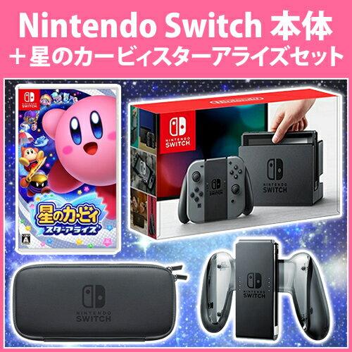 【4点セット】Nintendo Switch 本体+星のカービィ スターアライズセット![本体]+[ソフト]+[充電グリップ]+[キャリングケース] 【星のカービー】[201803]