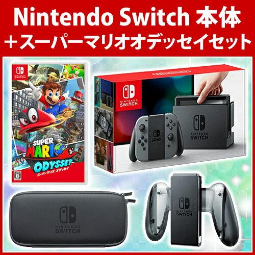 【4点セット】Nintendo Switch 本体+スーパーマリオオデッセイセット![本体]+[ソフト]+[充電グリップ]+[キャリングケース]【RCP】