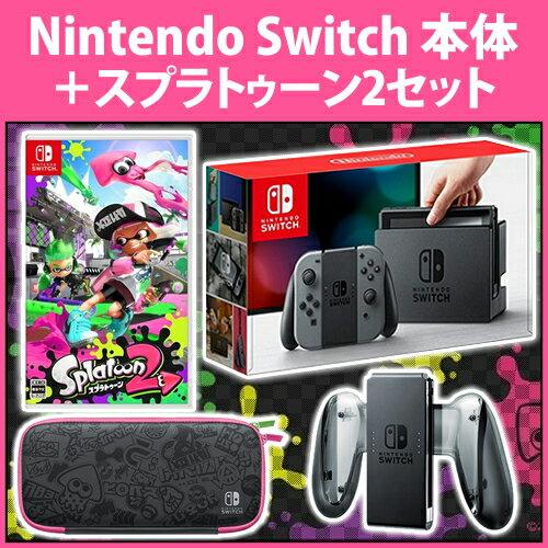 【4点セット】Nintendo Switch 本体+スプラトゥーン2セット![本体]+[ソフト]+[充電グリップ]+[キャリングケース]【RCP】