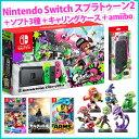 Nintendo Switch スプラトゥーン2 11点セット☆ [スプラトゥーン2セット(本体)]&[マリオカート8デラックス]&[ゼル…