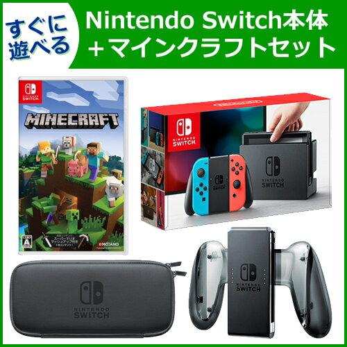 【4点セット】Nintendo Switch 本体+マインクラフトセット![本体]+[ソフト]+[充電グリップ]+[キャリングケース]【RCP】
