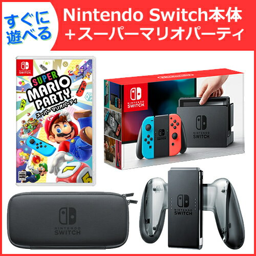 【4点セット】Nintendo Switch 本体+スーパーマリオパーティ![本体]+[ソフト]+[充電グリップ]+[キャリングケース]【RCP】