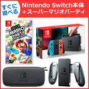 ※ダウンロード3000円クーポン付き※【※後払い不可】※【4点セット】Nintendo Switch 本体+スーパーマリオパーティ…