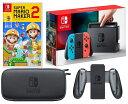 ※ダウンロード3000円クーポン付き※【4点セット】Nintendo Switch 本体+スーパーマリオメーカー2セット![本体]+[ソ…