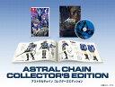 【新品】ASTRAL CHAIN COLLECTOR'S EDITION(アストラル チェイン コレクターズ エディション) 【任天堂】