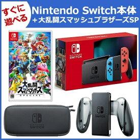 【4点セット】バッテリー時間が長くなった新型Nintendo Switch 本体+大乱闘スマッシュブラザーズSPECIAL![本体]+[ソフト]+[充電グリップ]+[ケース]※後払い不可※スイッチ本体新型