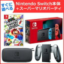 【4点セット】バッテリー時間が長くなった新型Nintendo Switch 本体+スーパーマリオパーティ![本体]+[ソフト]+[充電…