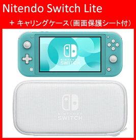 【クリアファイルプレゼント】Nintendo Switch Lite ターコイズ + Lite専用キャリングケース(画面保護シート付き)【任天堂】