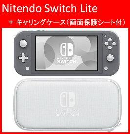 【クリアファイルプレゼント】Nintendo Switch Lite グレー + Lite専用キャリングケース(画面保護シート付き)【任天堂】