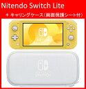【クリアファイルプレゼント】Nintendo Switch Lite イエロー + Lite専用キャリングケース(画面保護シート付き)【任天…