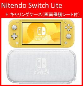 【クリアファイルプレゼント】Nintendo Switch Lite イエロー + Lite専用キャリングケース(画面保護シート付き)【任天堂】