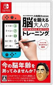 【新品】Nintendo Switch 東北大学加齢医学研究所 川島隆太教授監修 脳を鍛える大人のNintendo Switchトレーニング【任天堂】※1個までポスト投函便可