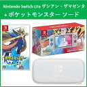 【3点セット】携帯専用Nintendo Switchlight ザシアン・ザマゼンタ本体+ポケットモンスター ソードセット![本体]+[…