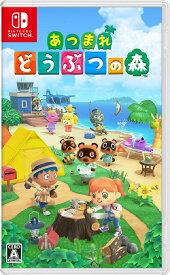 【新品】2020年3月20日(金)発売 Nintendo Switch あつまれ どうぶつの森 【任天堂】